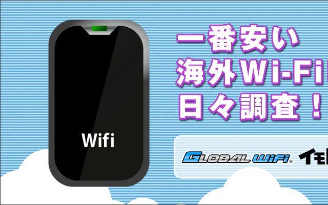 格安!海外WiFiレンタル徹底リサーチ